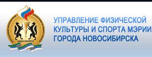 Управление физической культурой и спорта мэрии города Новосибирска