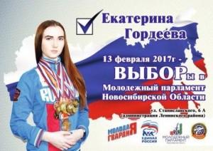 13 февраля в администрации Ленинского района состоялось масштабное мероприятие — Выборы в депутаты молодёжного парламента.  Наша спортсменка Екатерина Гордеева принимала участие в качестве кандидата и одержала победу.