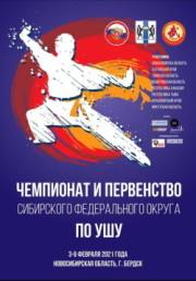 С 3 по 6 февраля в спортивном комплексе «Кристалл» (г. Бердск) прошли чемпионат и первенство Сибирского федерального округа по ушу, где первое командное место завоевали спортсмены Новосибирской области.